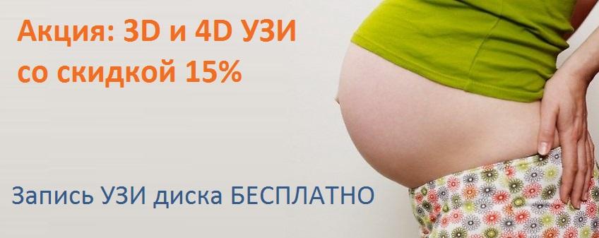 сделать узи 4d в Москве