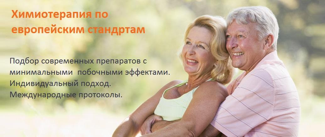 платная химиотерапия в Москве