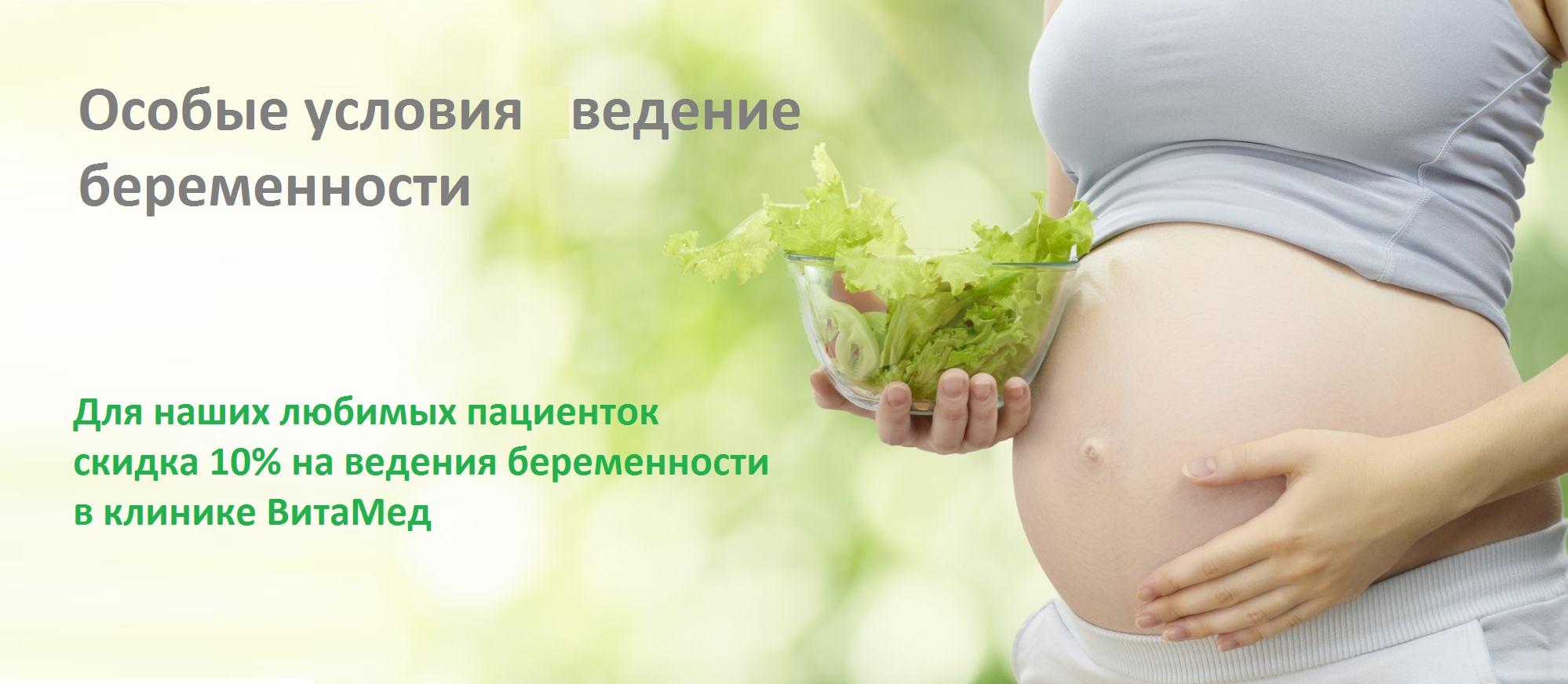 Особые условия ведения беременности