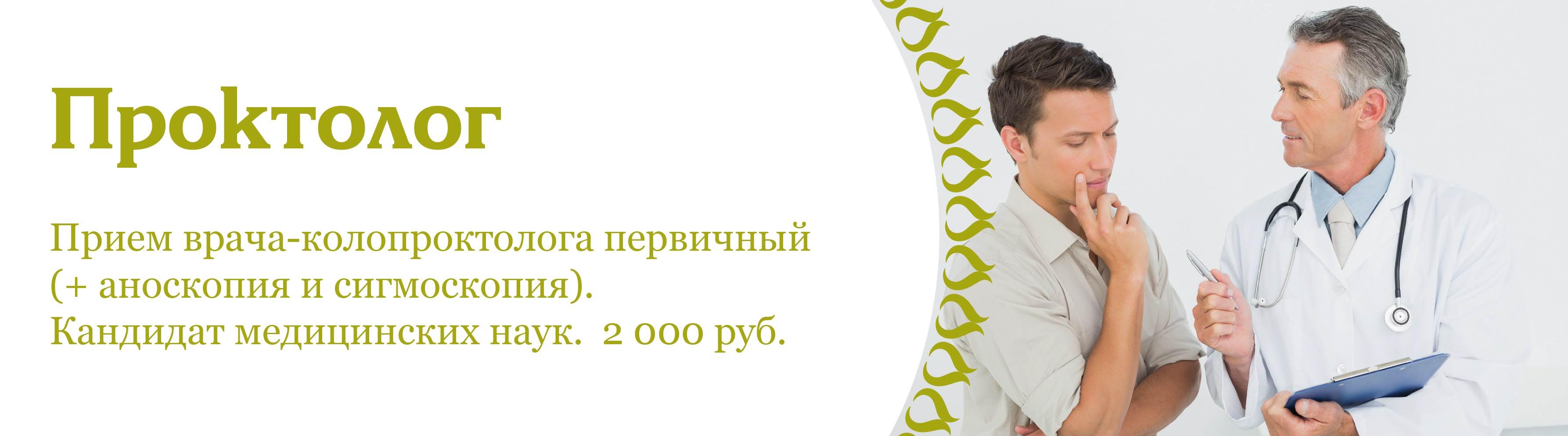консультация проктолога в москве