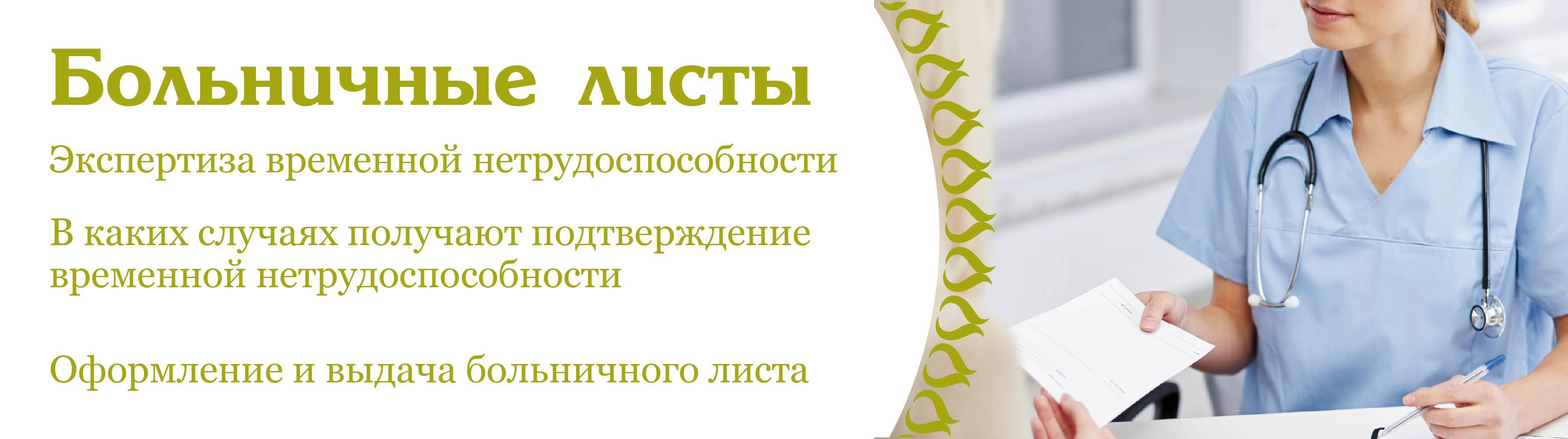 Больничный лист в частной клинике Москва Новокосино