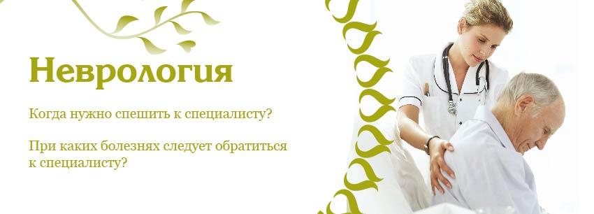 услуги невролога в Москве