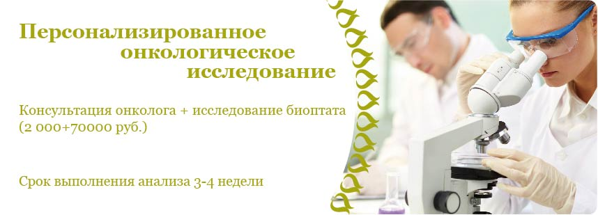 Диагностика онкологических заболеваний в Москве