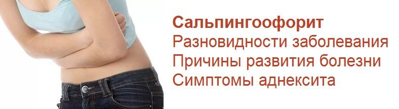 Лечение аднексита в Москве