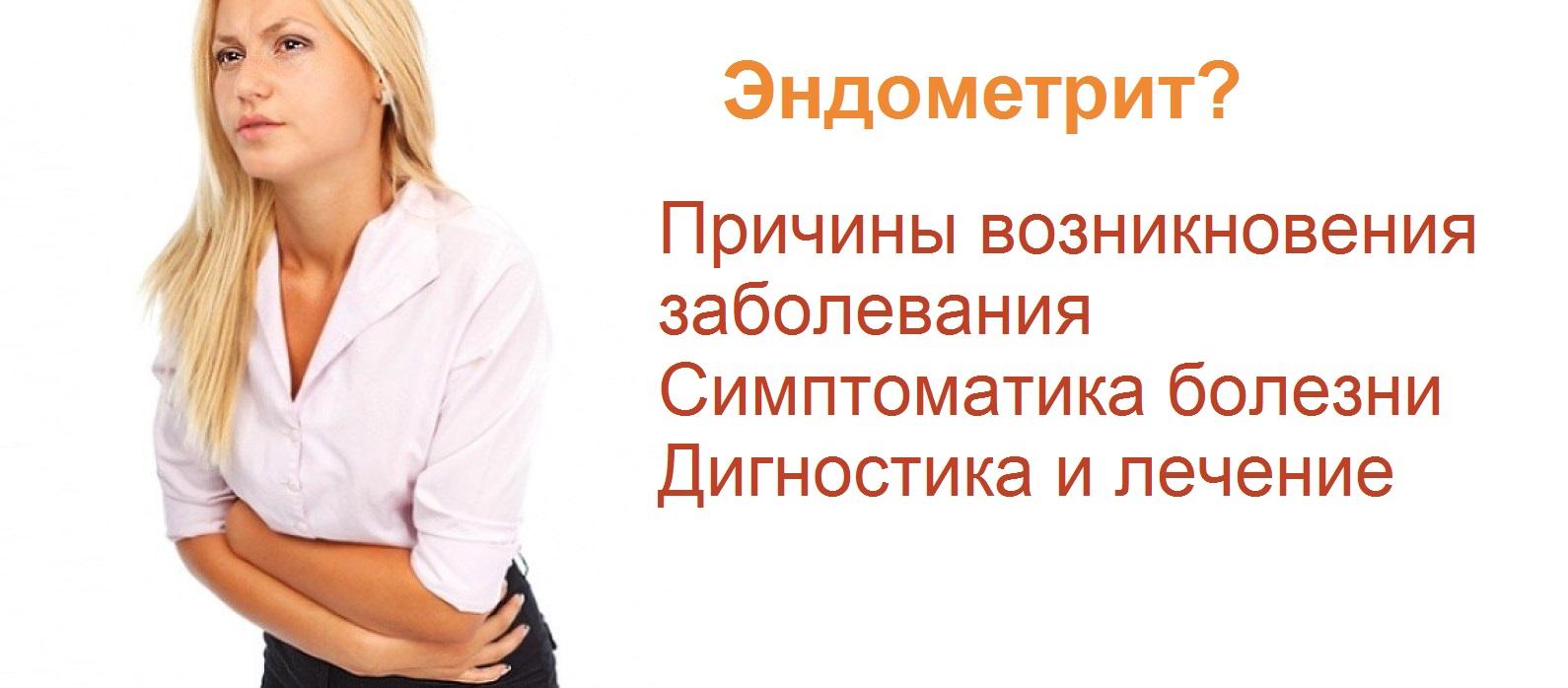 Лечение эндометрита в Москве