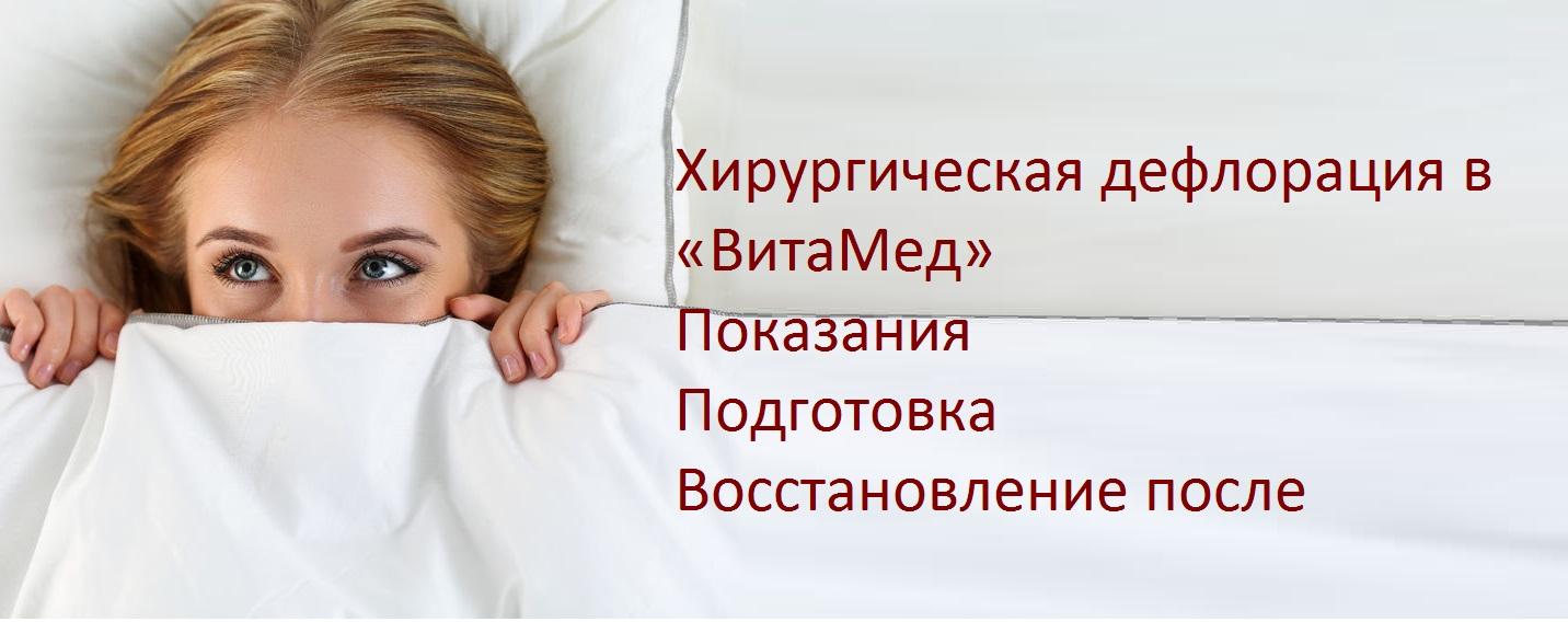 Хирургическая дефлорация услуги в Москве