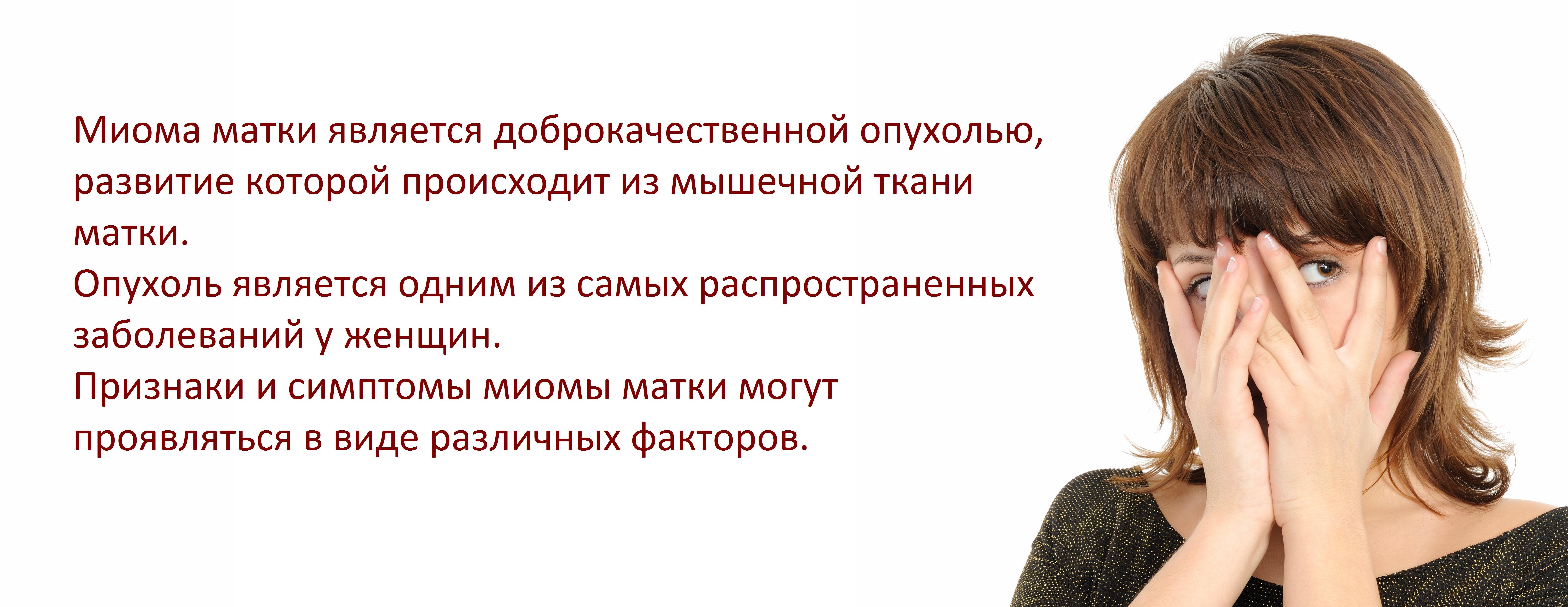 Лечение миомы матки в Москве