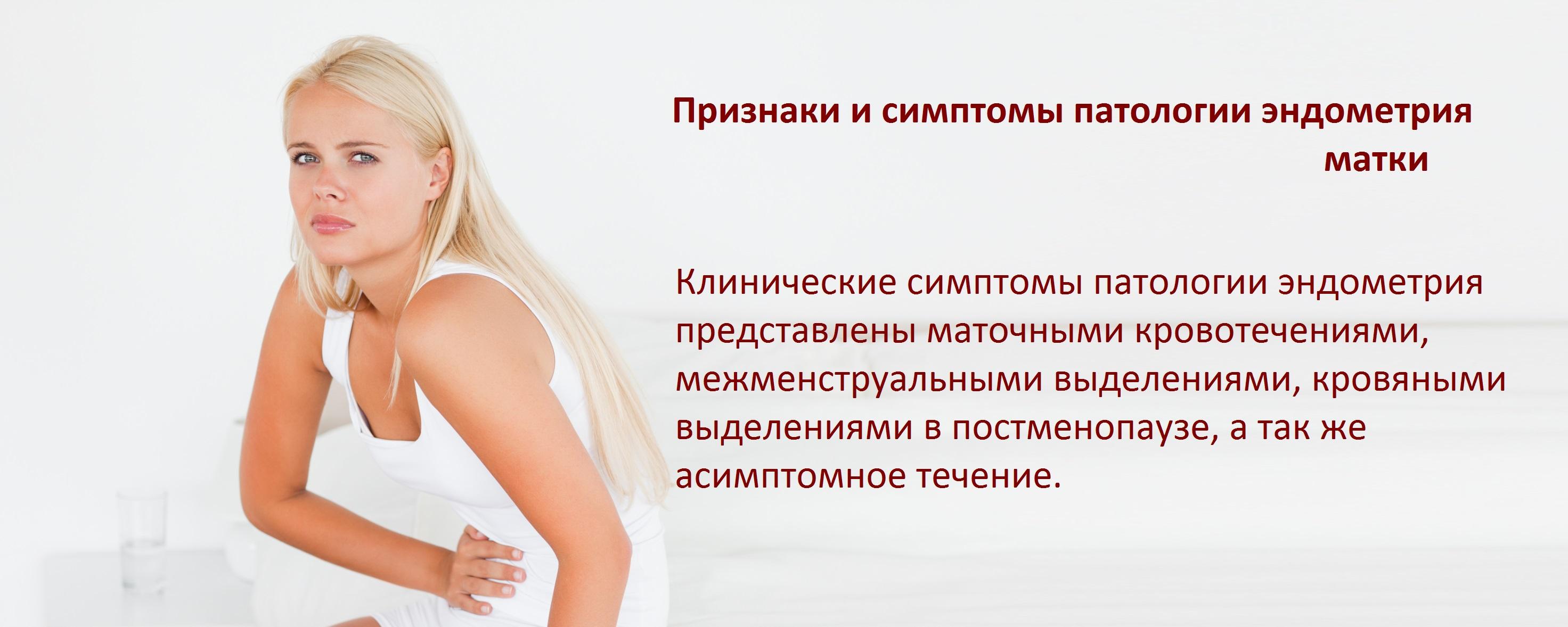 Лечение патологии эндометрия матки