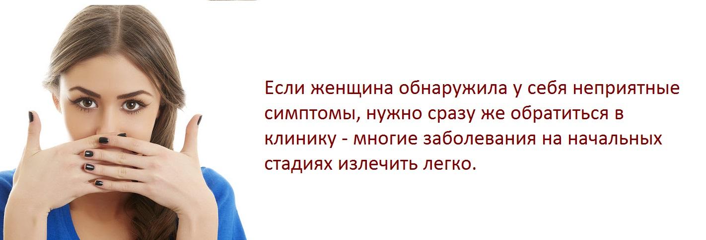 Лечение заболеваний шейки матки в Москве