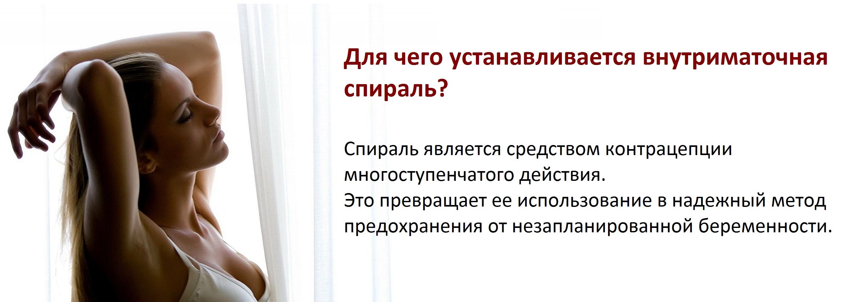 Внутриматочная спираль установить в Москве