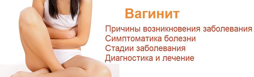 Лечение кольпита (Вагинита) в Москве
