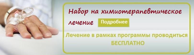 онколог консультация в москве