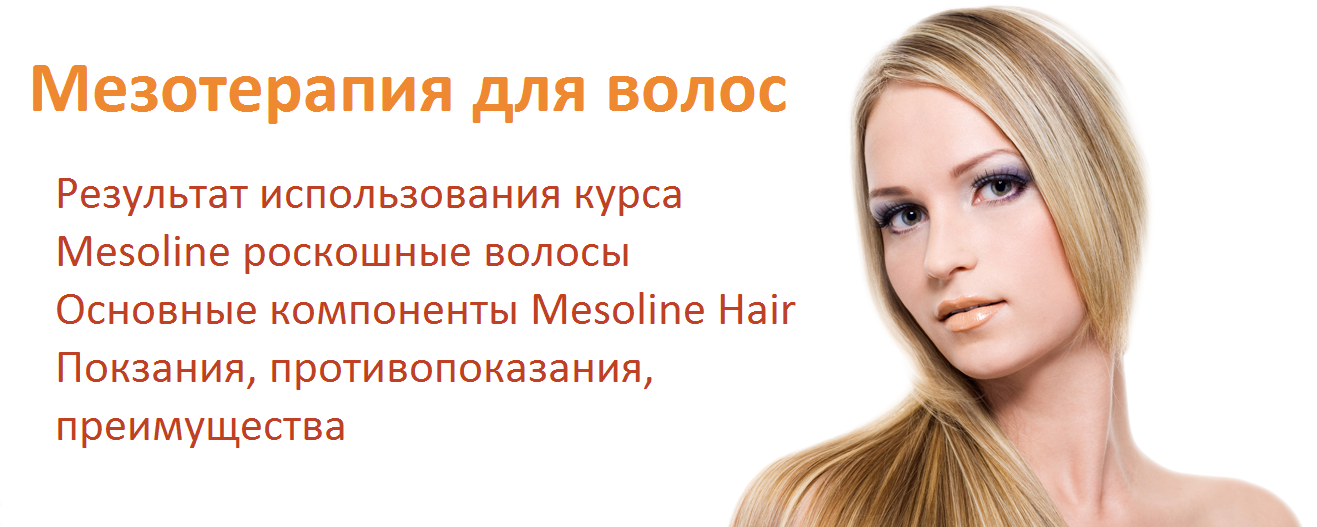 Мезолайн роскошные волосы отзывы