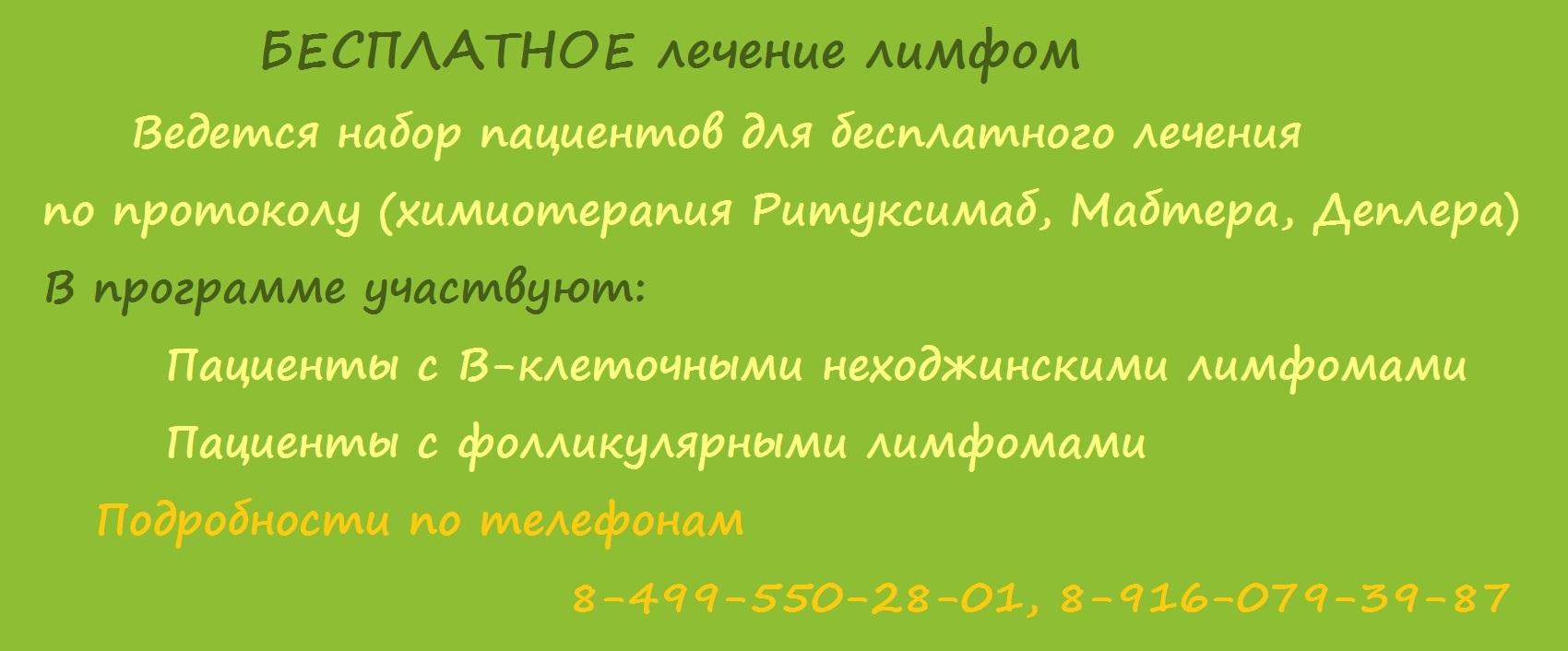 Лечение лимфомы в Москве - диагностика симптомов