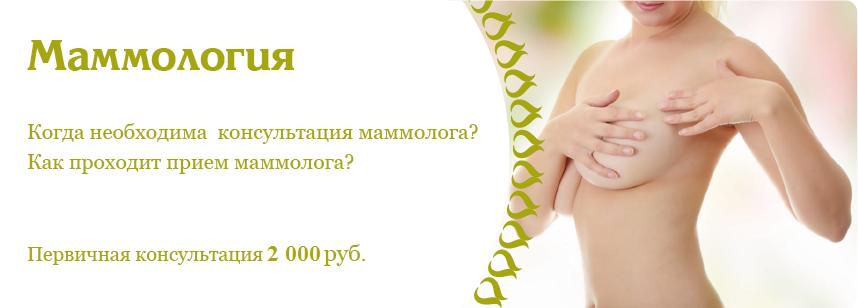Платная консультация маммолога в Москве