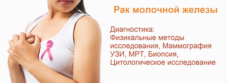 Диагностика рака молочных желез в Москве
