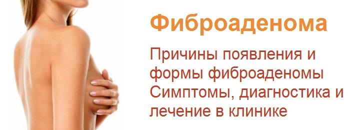 Лечение фиброаденомы молочных желез в Москве