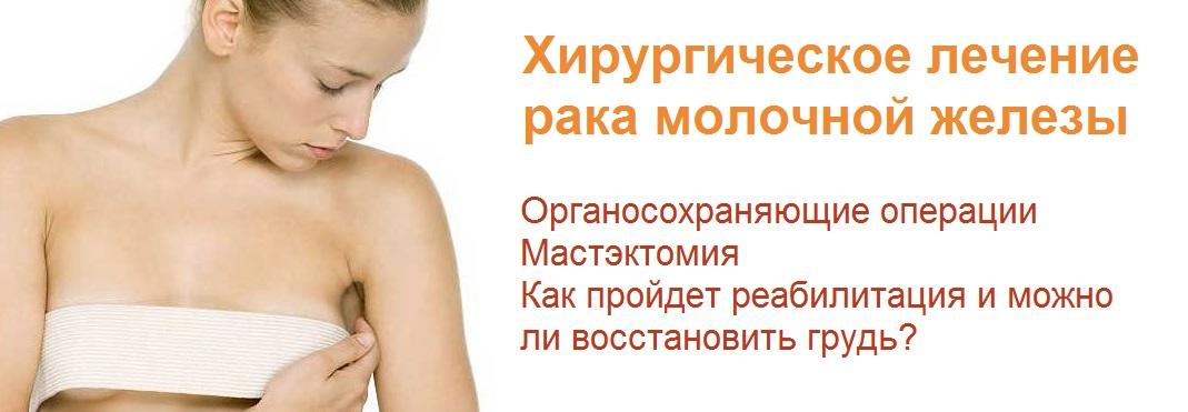Хирургическое лечение рака молочной железы в Москве