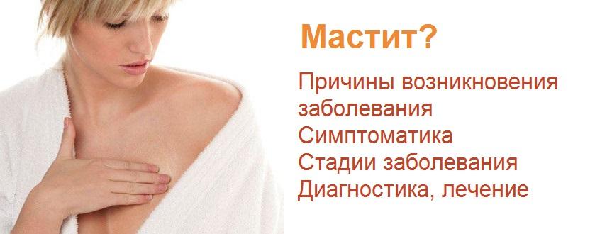 Лечение мастита в Москве