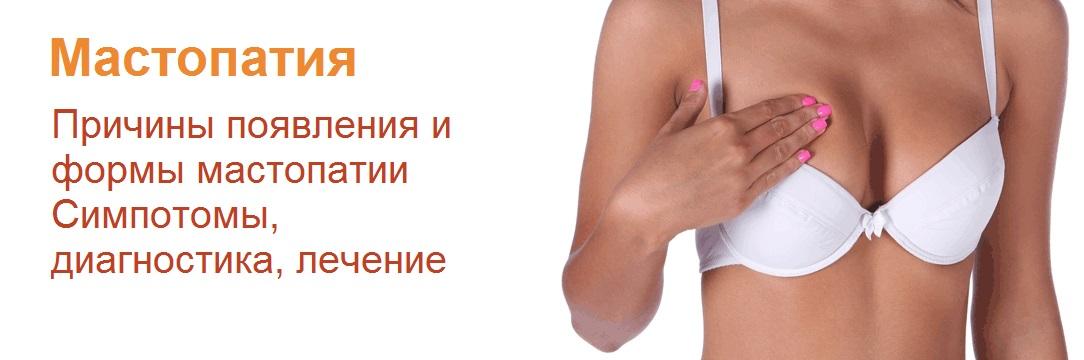 Лечение диффузной мастопатии в Москве
