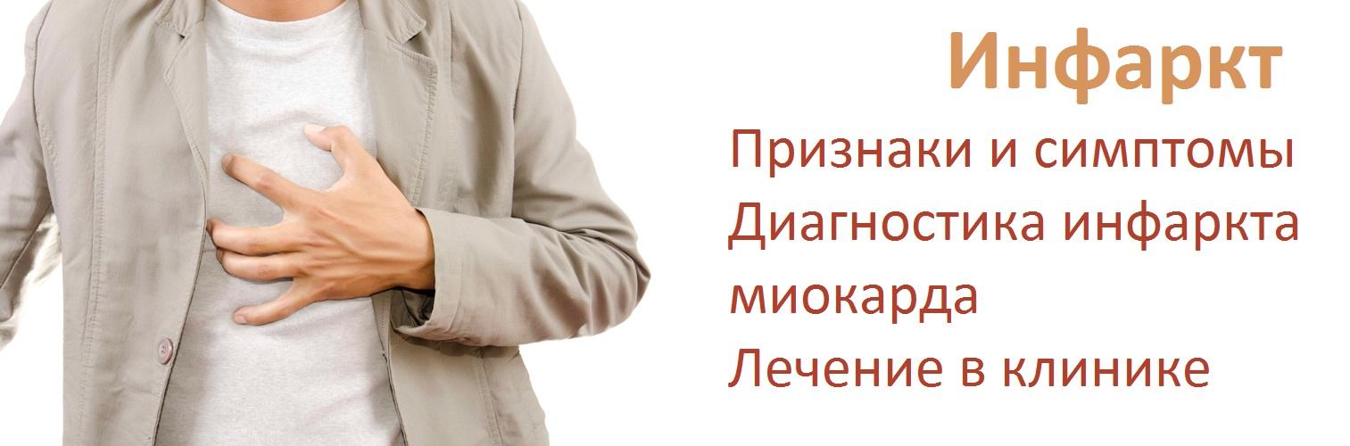 Лечение инфаркта миокарда в Москве