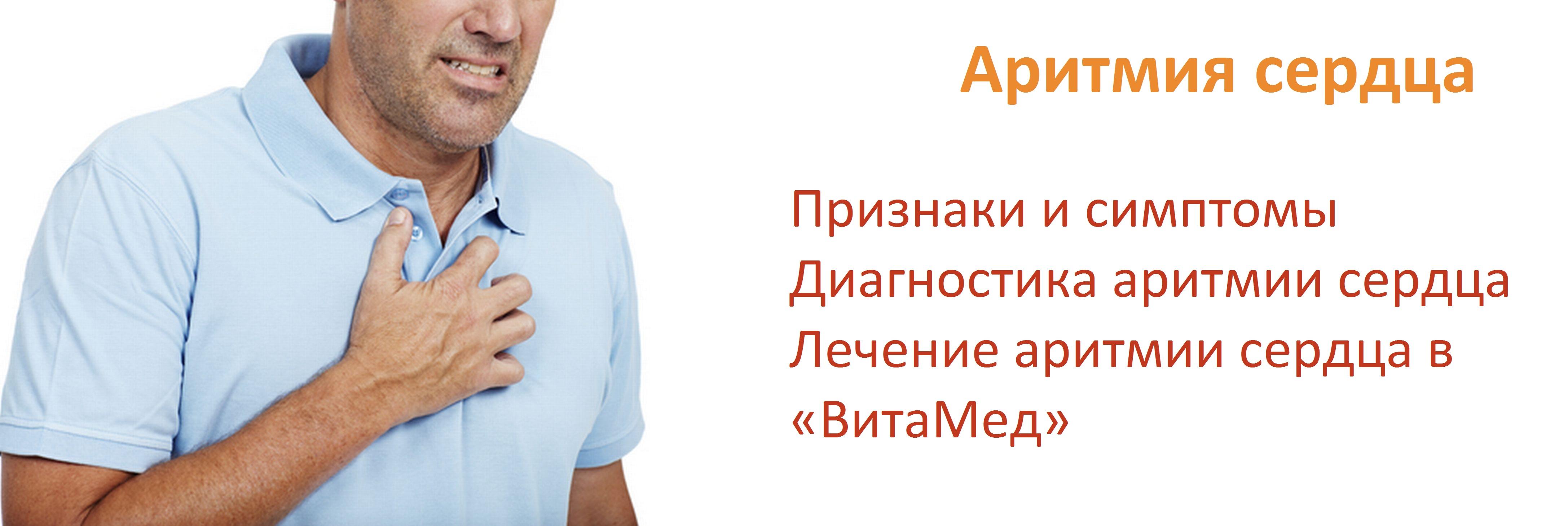 Аритмия сердца лечение, симптомы, причины. Цены на диагностику и ...