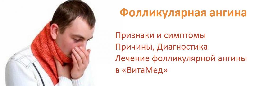 Лечение фолликулярной ангины в Москве