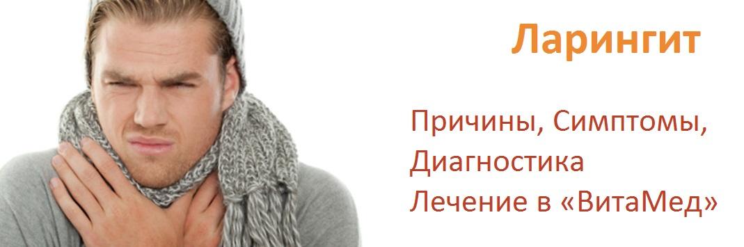 Лечение ларингита в Москве