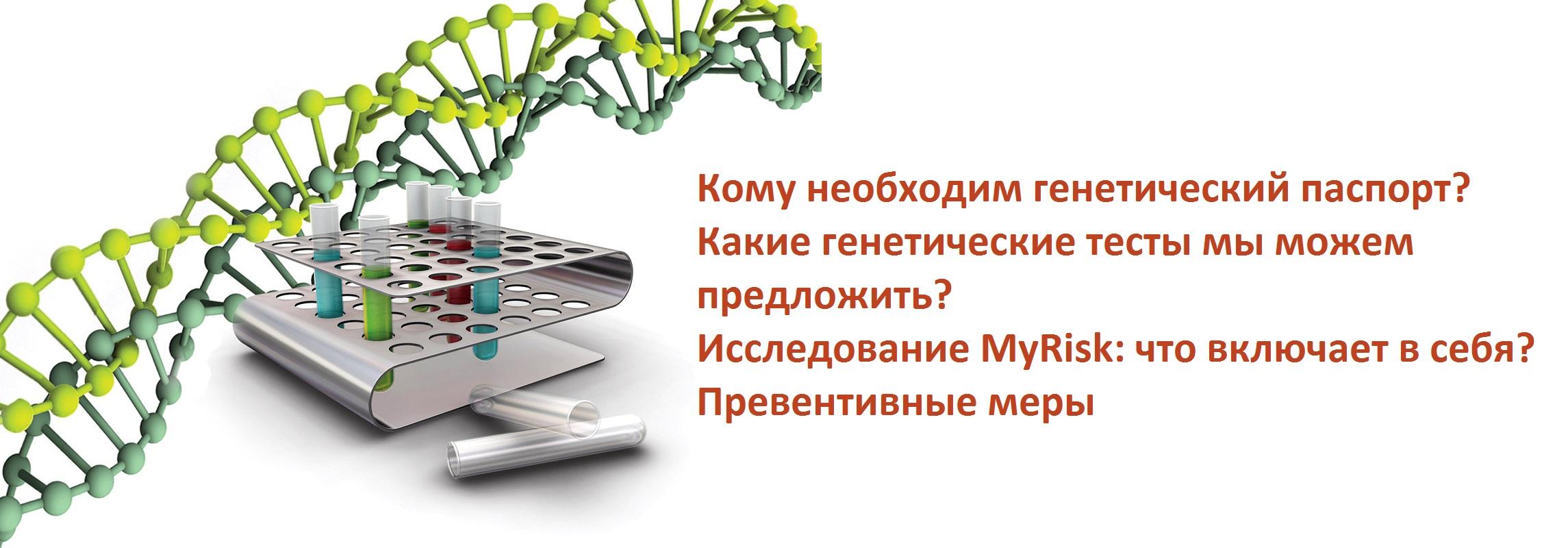 генетический паспорт человека стоимость Москва