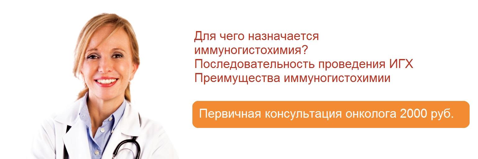 иммуногистохимия цена в Москве