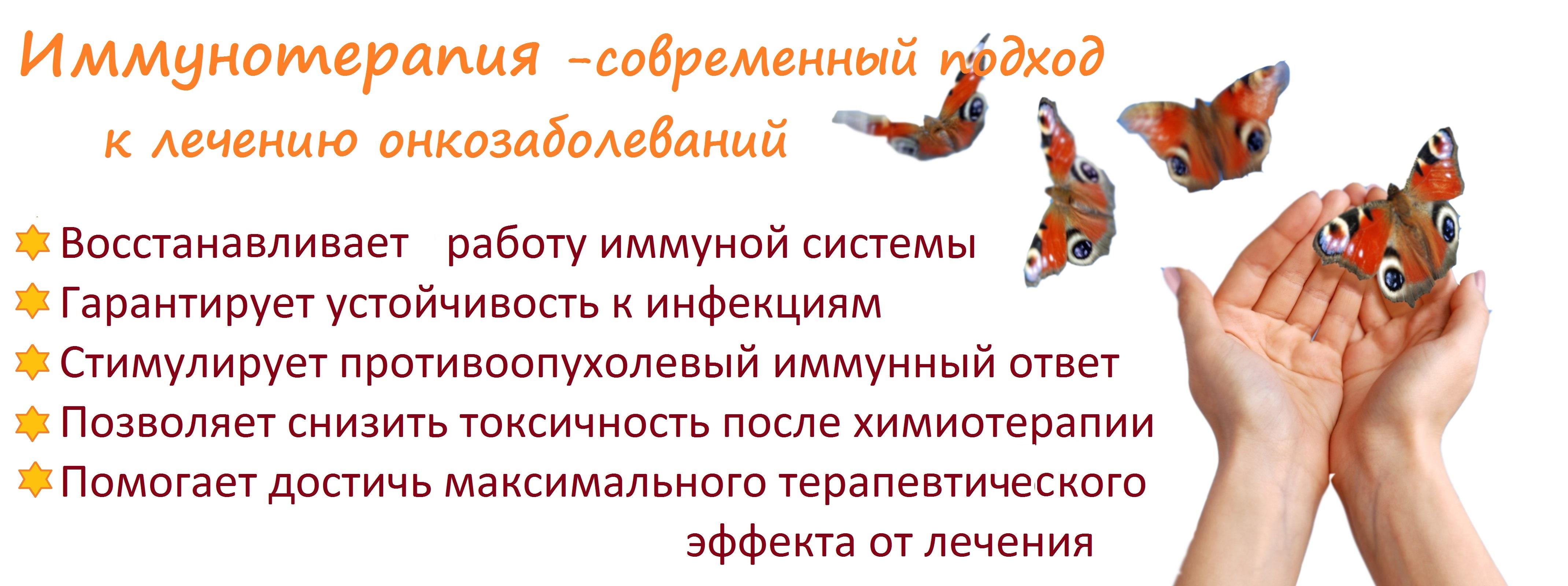 Лечение рака иммунотерапией в Москве