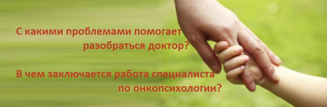 Онкопсихология в Москве