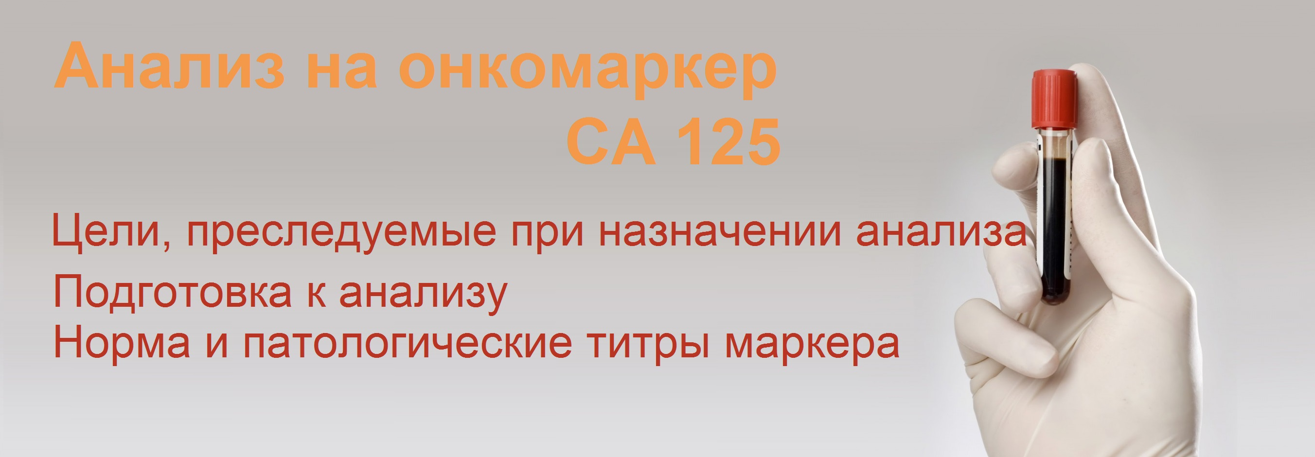 Онкомаркер CA 125 (Cancer Antigen)