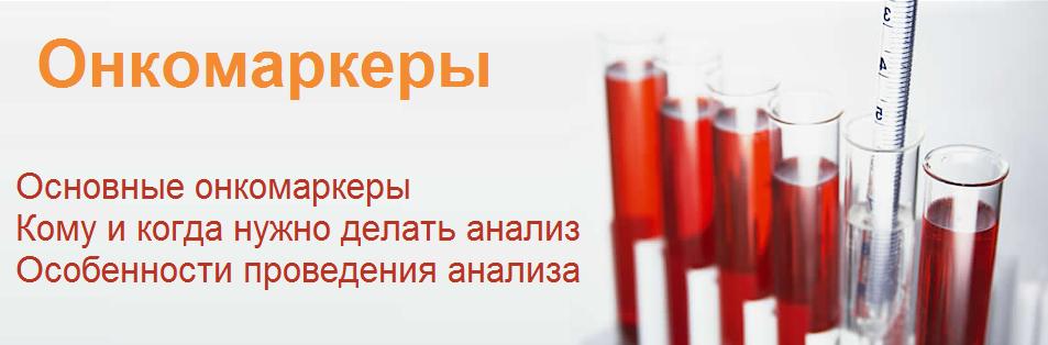 сколько стоит анализ крови на онкомаркеры