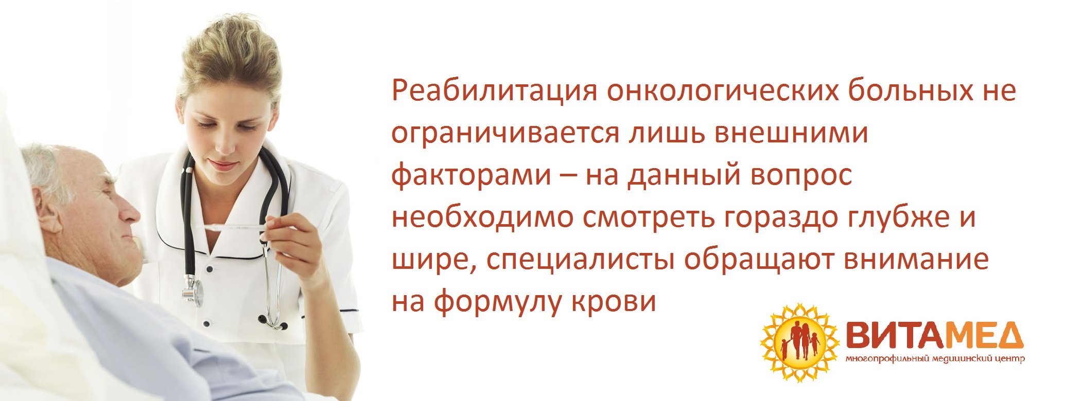 Восстановление после химиотерапии в Москве