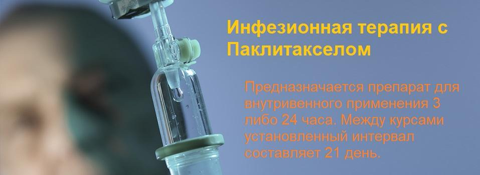 Противоопухолевое лекарство Паклитаксел