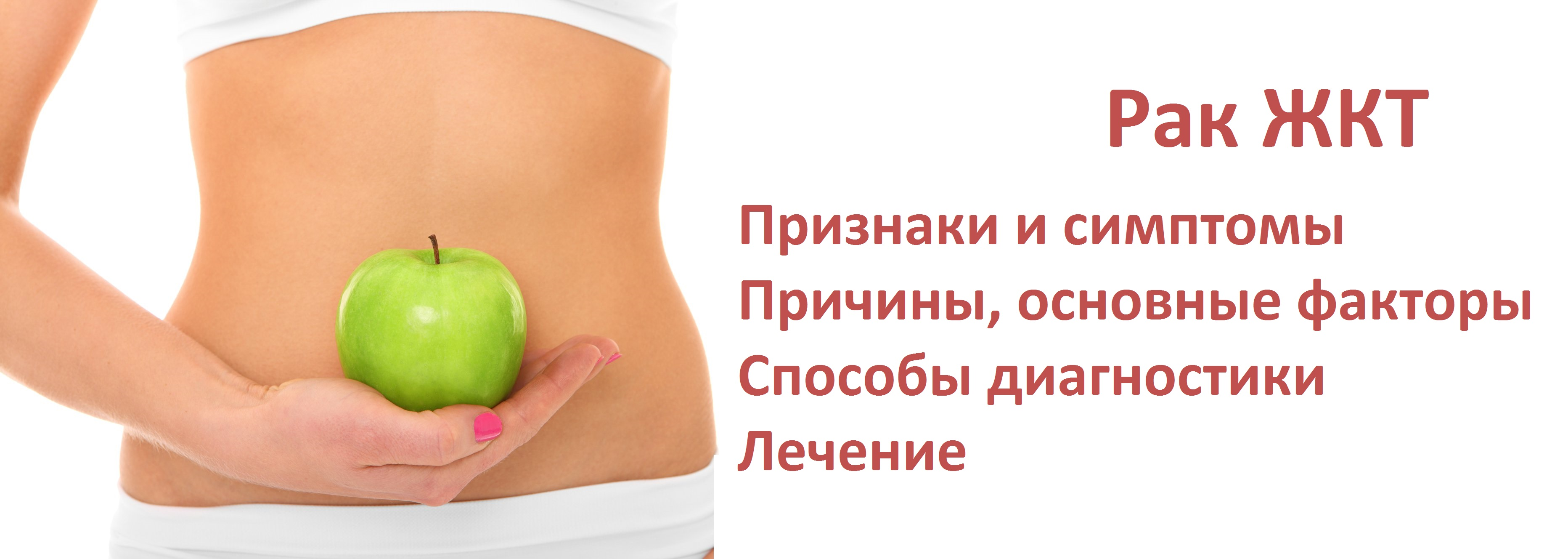 Лечение рака жкт, желудочно-кишечного тракта