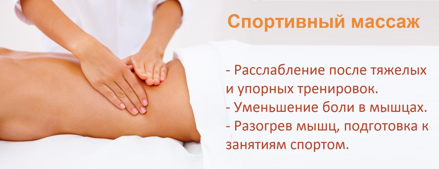 Цены на массаж тела в москве лазерная эпиляция по ул горького в херсоне
